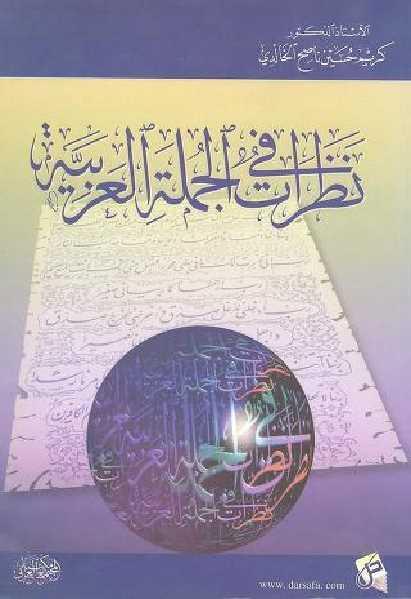 نظرات في الجملة العربية