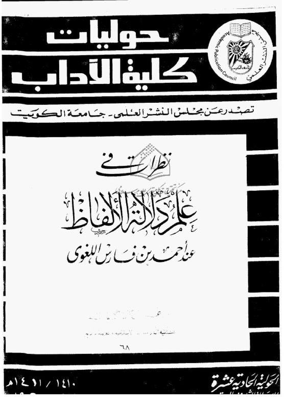نظرات في علم دلالة الألفاظ عند أحمد بن فارس اللغوي