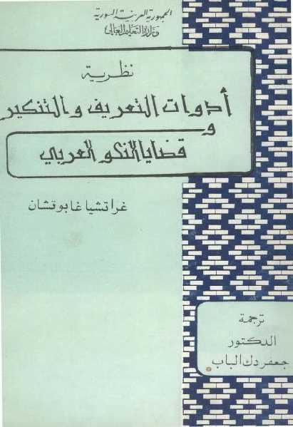 نظرية أدوات التعريف والتنكير قضايا النحو العربي