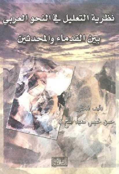 نظرية التعليل في النحو العربي بين القدماء والمحدثين