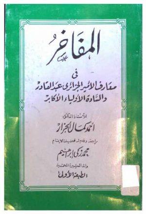 المفاخر في معارف الأمير الجزائري عبد القادر والسادة الأولياء الأكابر