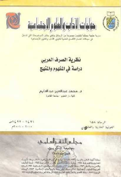 نظرية الصرف العربي دراسة في المفهوم والمنهج