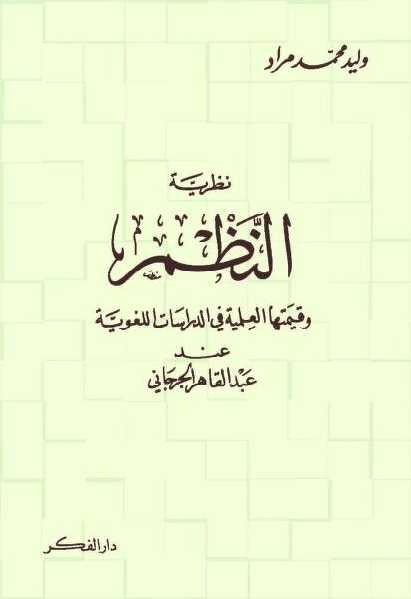 نظرية النظم وقيمتها العلمية في الدراسات اللغوية عند عبد القاهر الجرجاني