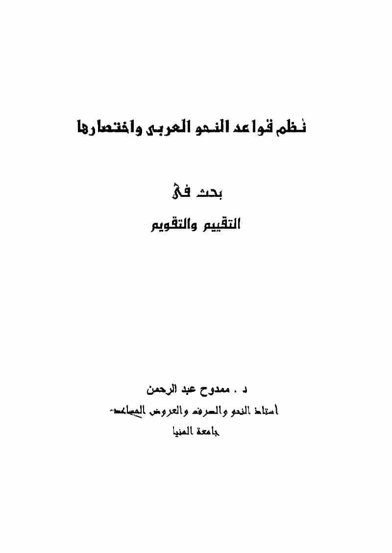 نظم قواعد النحو العربي واختصارها بحث في التقييم والتقويم