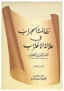 نفاضة الجراب في علالة الإغتراب ج.3