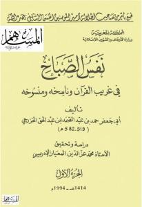 نفس الصباح في غريب القرآن وناسخه ومنسوخه (الجزء الأول )