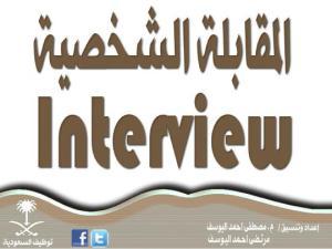 المقابلة الشخصية Interview