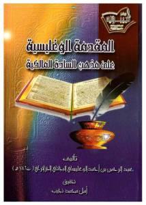المقدمة الوغليسية على مذهب السادة المالكية