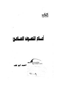 أعلام التصوف الإسلامي