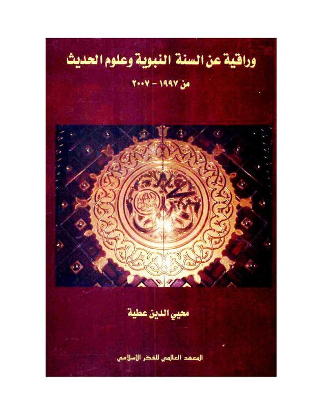 وراقية عن السنة النبوية وعلوم الحديث من 1997-2007