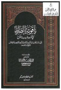 ياقوتة الصراط في تفسير غريب القرآن