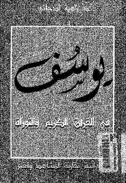 يوسف في القرآن الكريم والتوراة