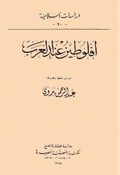 ّأفلوطين عند العرب