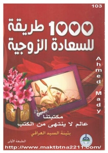 1000 طريقة للسعادة الزوجية