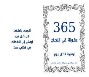 365 مقولة في النجاح مقولة لكل يوم