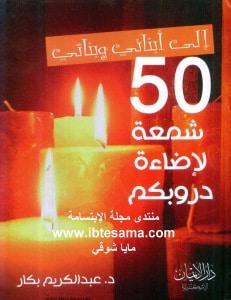 50 شمعة لإضاءة دروبكم