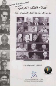 أعلام الفكر العربي مدخل إلى خارطة الفكر العربي الراهنة