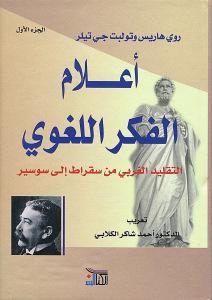 أعلام الفكر اللغوي ،ج.1