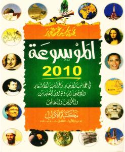 الموسوعة 2010
