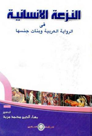 النزعة الإنسانية في الرواية العربية وبنات جنسها
