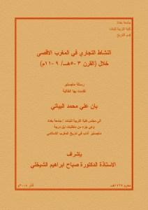 النشاط التجاري في المغرب الأقصى خلال القرن(3-5هـ/9-11م)