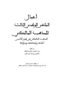 أعمال الملتقى الوطني الثالث للمذهب المالكي