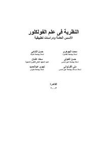 النظرية في علم الفولكلور الأسس العامة ودراسات تطبيقية