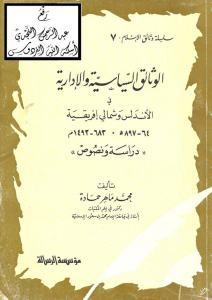 الوثائق السياسية والإدارية في الأندلس وشمالي إفريقية 64 _ 897هـ / 683 _ 1492م ((دراسة ونصوص))