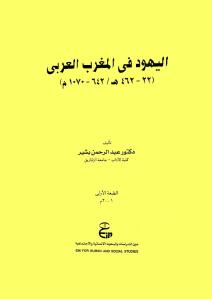 اليهود في المغرب العربي