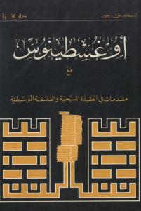 أغسطينوس مع مقدمات في العقيدة المسيحية والفلسفة الوسيطية