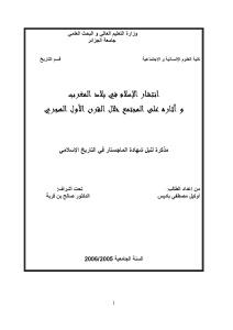 انتشار الإسلام في بلاد المغرب وآثاره على المجتمع خلال القرن الأول الهجري