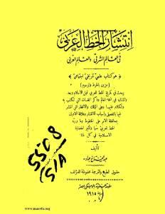 انتشار الخط العربي في العالم الشرقي والعالم الغربي