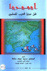 ايبيريا قبل مجئ العرب المسلمين