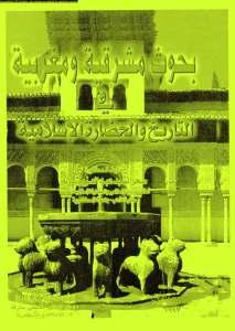بحوث مشرقية ومغربية في التاريخ والحضارة الإسلامية