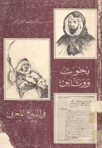 بحوث ووثائق في التاريخ المغربي 1816-1871