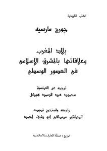 بلاد المغرب وعلاقاتها بالمشرق الإسلامي في العصور الوسطى