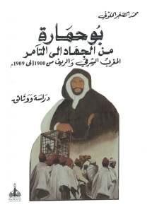 بوحمارة من الجهاد إلى التآمر -المغرب الشرقي والريف من 1900 إلى 1909م