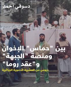 بين 'حماس' الإخوان ومنصة 'الجبهة'و'عقد روما' دروس من العشرية الدموية الجزائرية