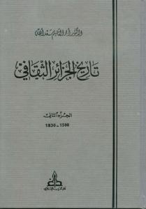 تاريخ الجزائر الثقافي،الجزء الثاني