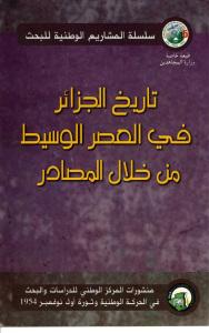 تاريخ الجزائر في العصر الوسيط من خلال المصادر