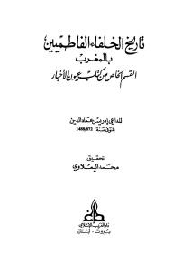 تاريخ الخلفاء الفاطميين بالمغرب القسم الخاص من كتاب عيون الأخبار