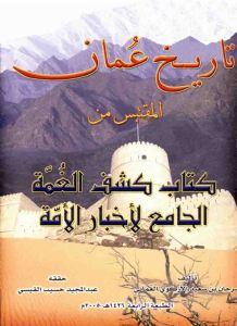 تاريخ عمان المقتبس من كتاب كشف الغمة الجامع لأخبار الأمة