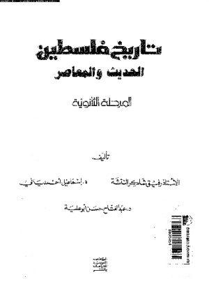تاريخ فلسطين الحديث والمعاصر