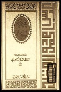 المجموعة الكاملة _ المجلد الثالث عشر العقائد والمذاهب (3)