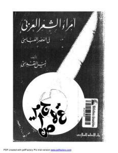 أمراء الشعر العربي في العصر العباسي