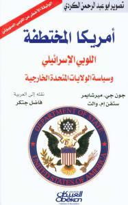 أمريكا المختطفة اللوبي الإسرائيلي وسياسة الولايات المتحدة الخارجية