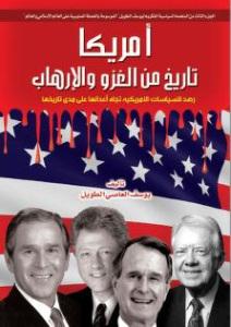 أمريكا تاريخ من الغزو والإرهاب ج.3
