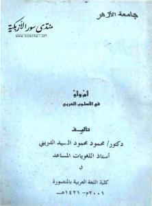 أم و أو في الأسلوب العربي