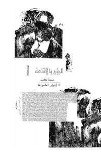 الرؤى والأقنعة مختارات من القصص الغربي