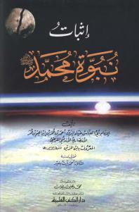 إثبات نبوة محمد